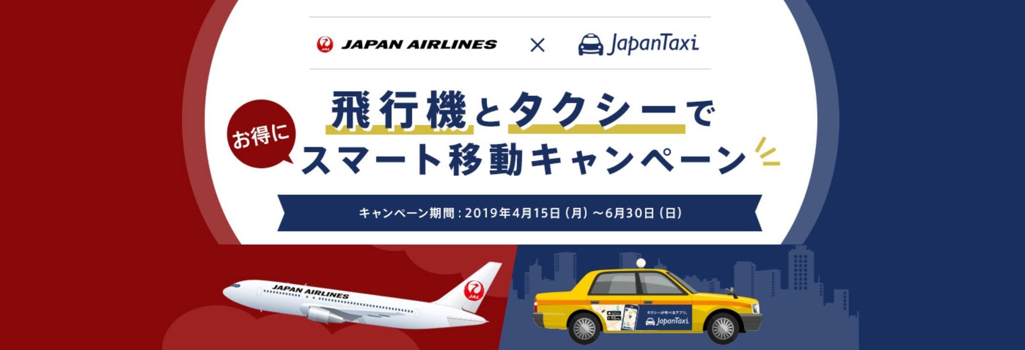 JALとJapanTaxiの限定クーポン