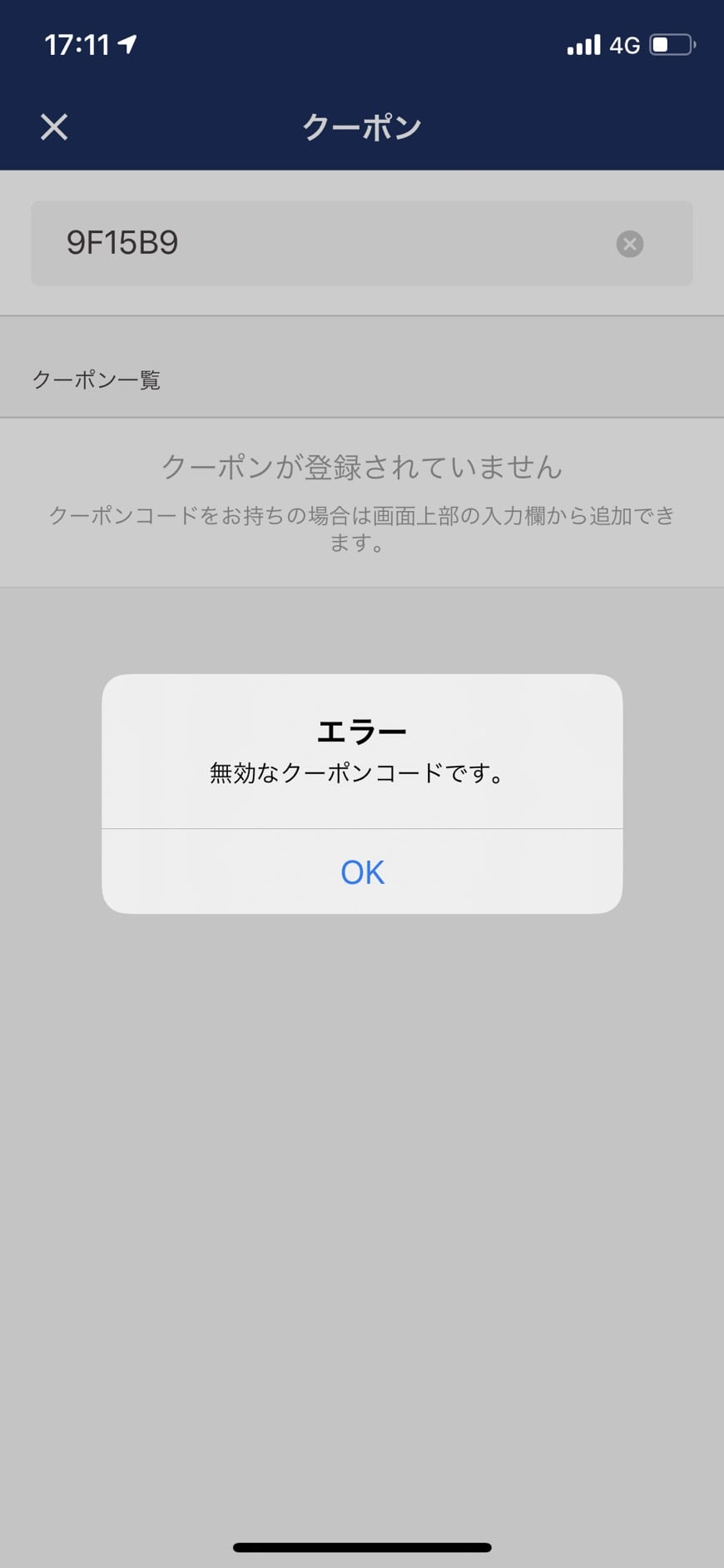 JapanTaxiの無効なクーポンコードです表示