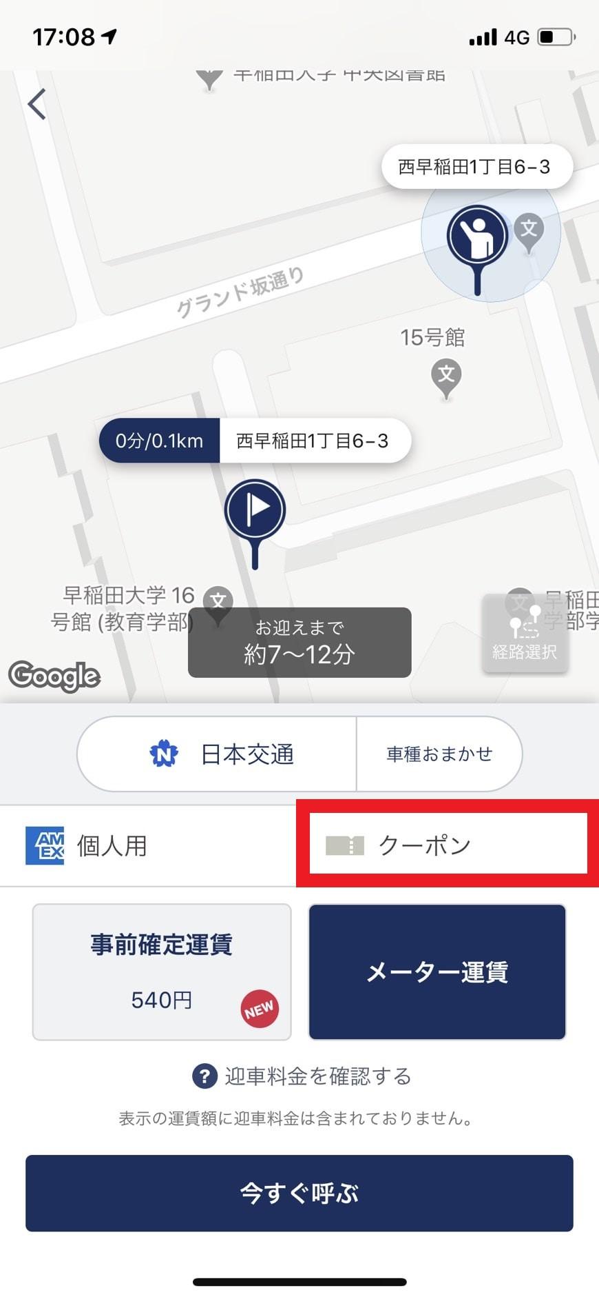 JapanTaxiのクーポンを使う
