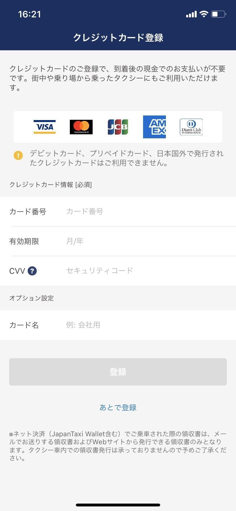 JapanTaxiのクレジットカード情報を登録
