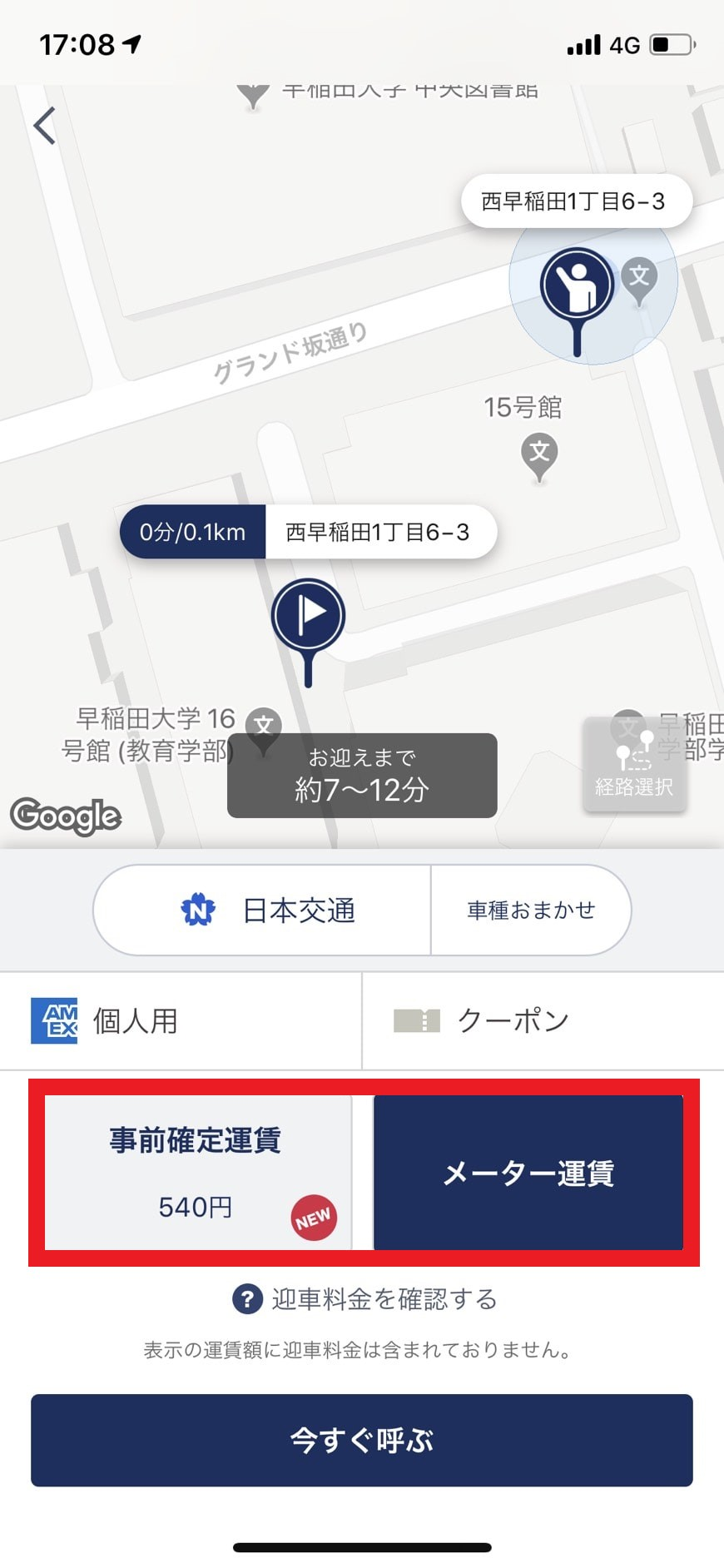 JapanTaxiで事前確定運賃かメーター運賃を選択
