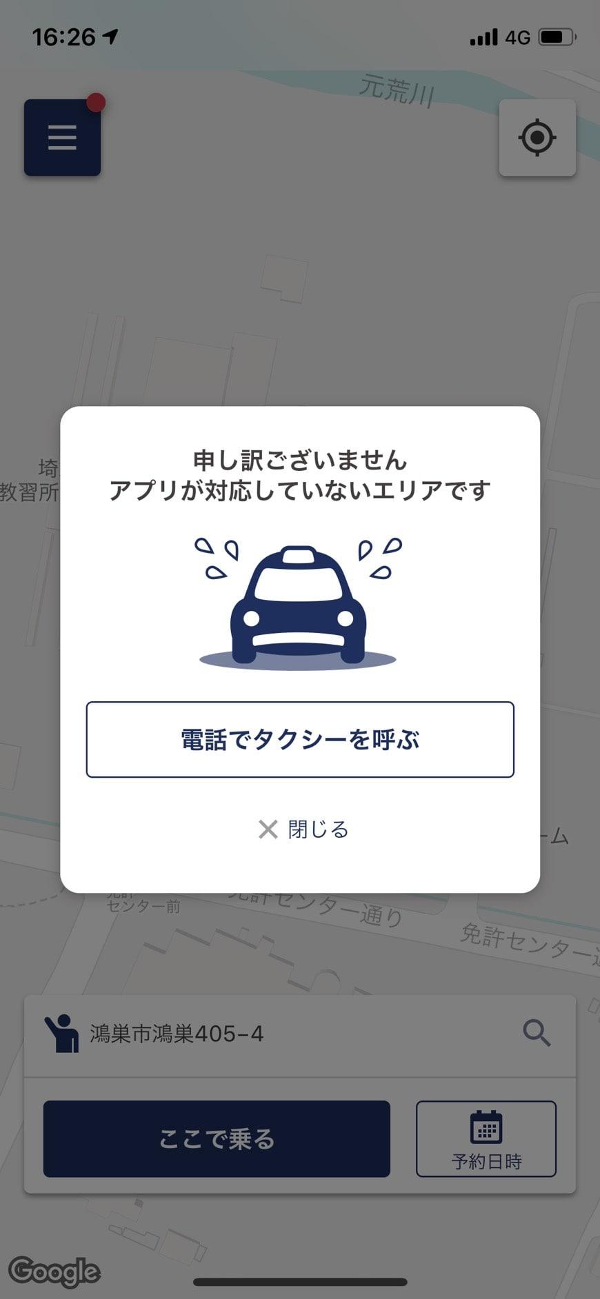 ジャパンタクシーの対応していないエリア