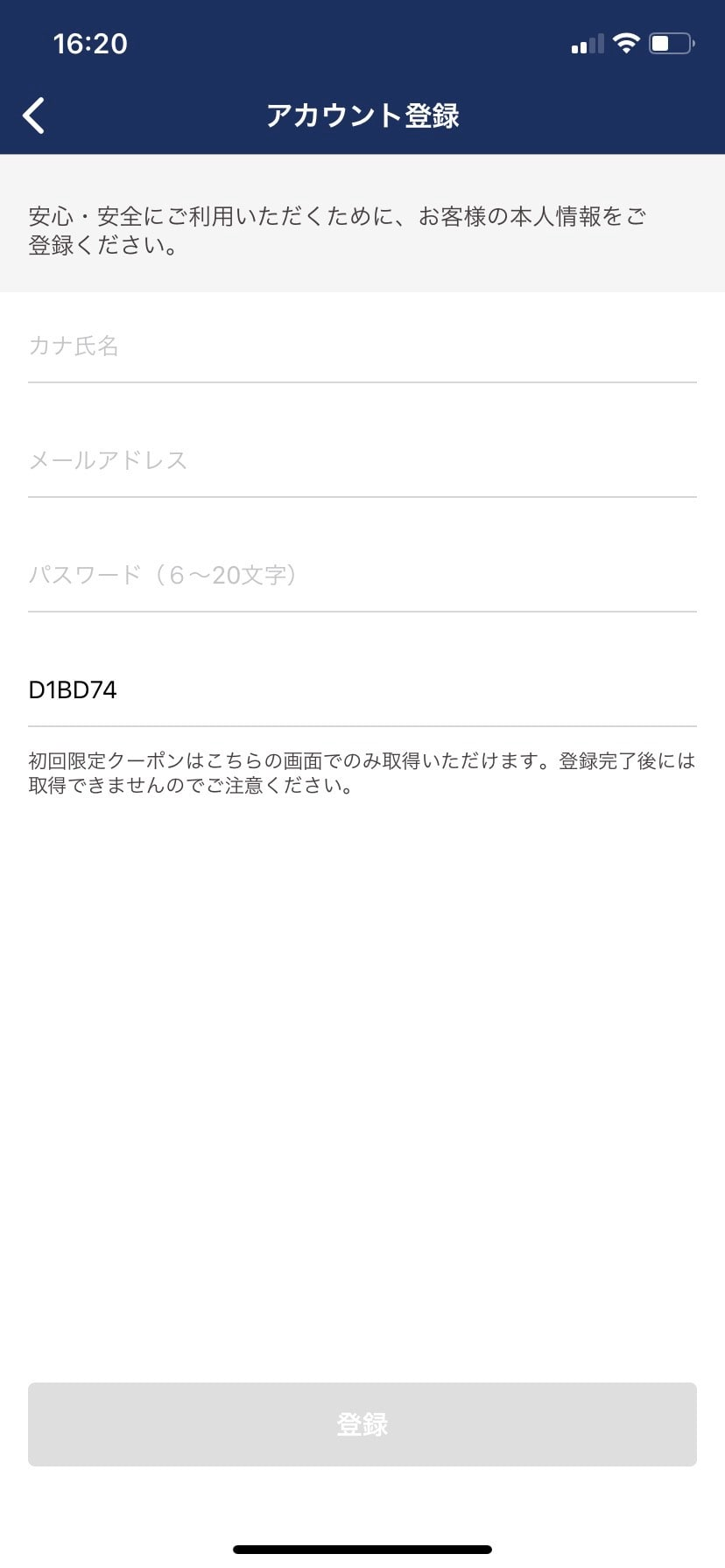 JapanTaxiの初回限定クーポン入力