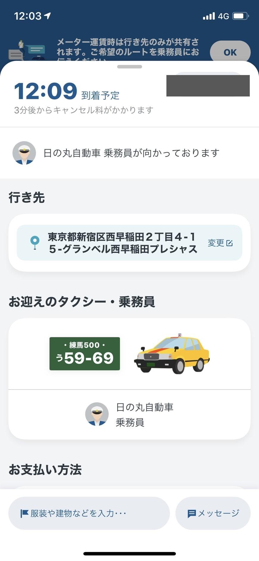 MOVアプリで迎えのタクシーと乗務員を確認