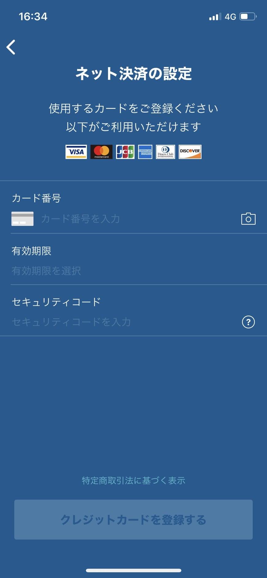MOVアプリでクレジットカード情報を登録する