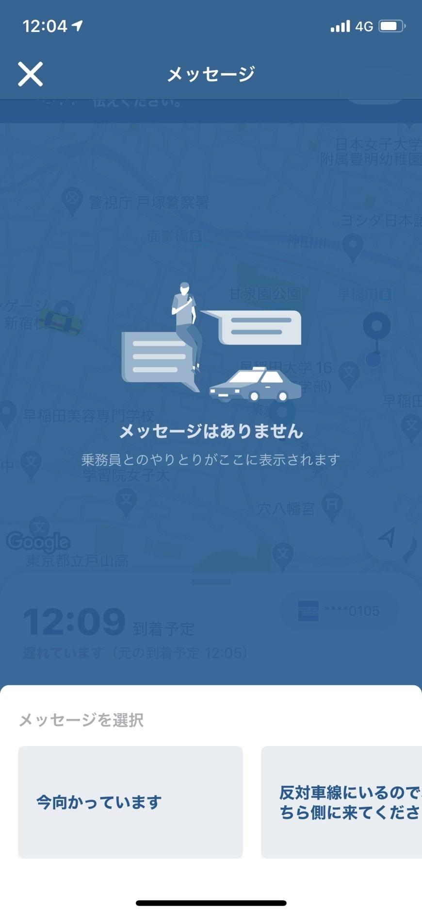 MOVタクシーアプリでドライバーにメッセージを送信