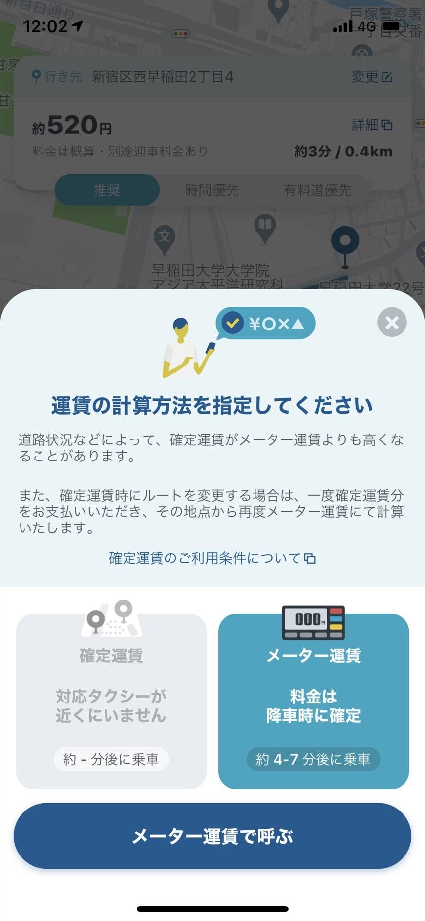MOVアプリで運賃の計算方法を指定する