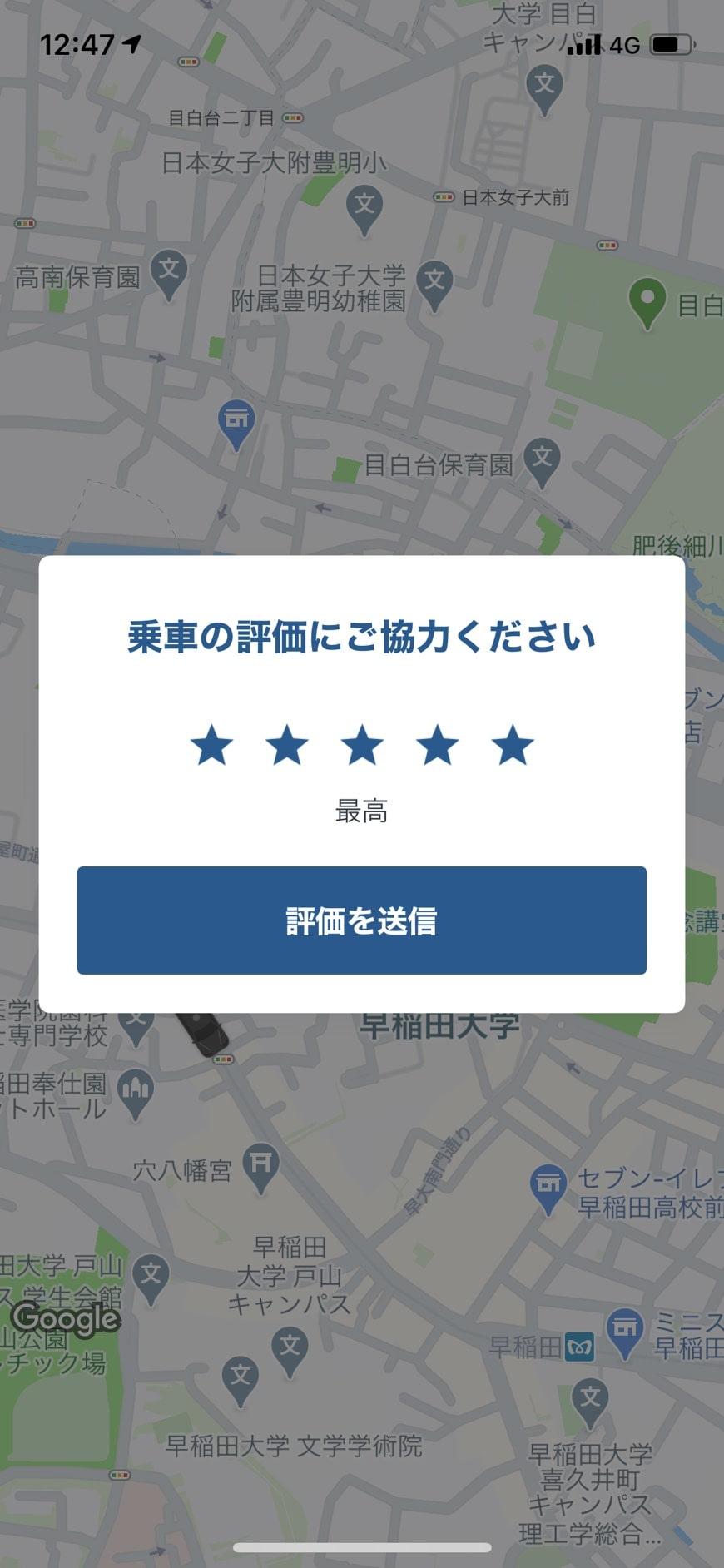 MOVタクシードライバーの評価を行う