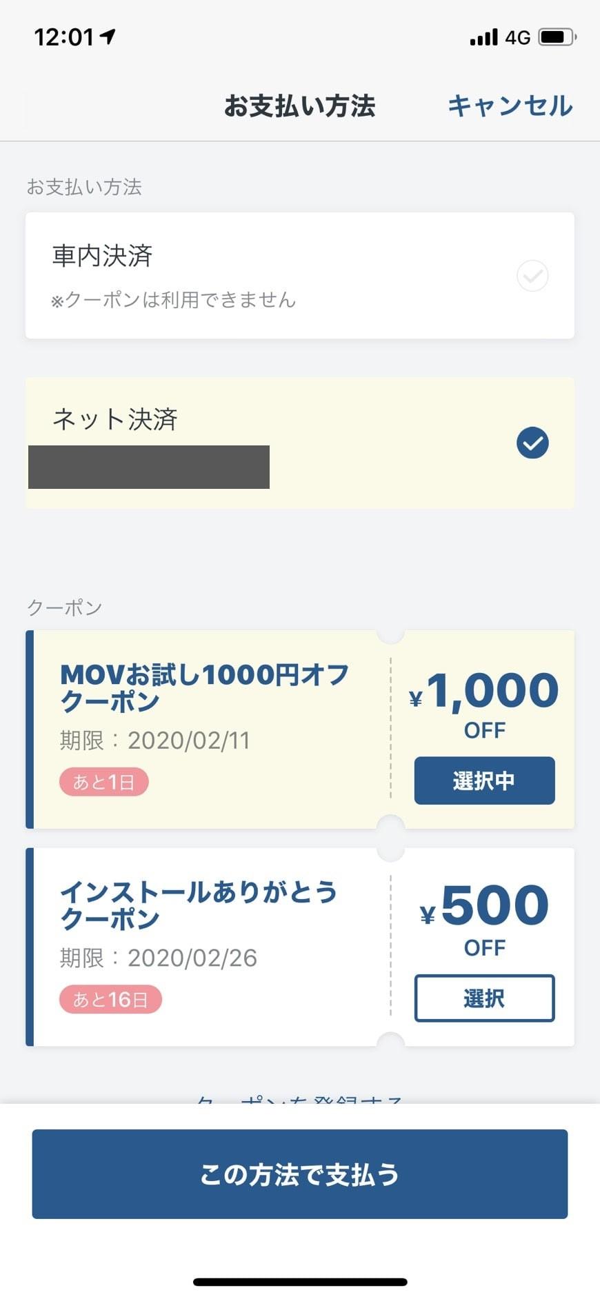 MOVアプリで使うクーポンを選択