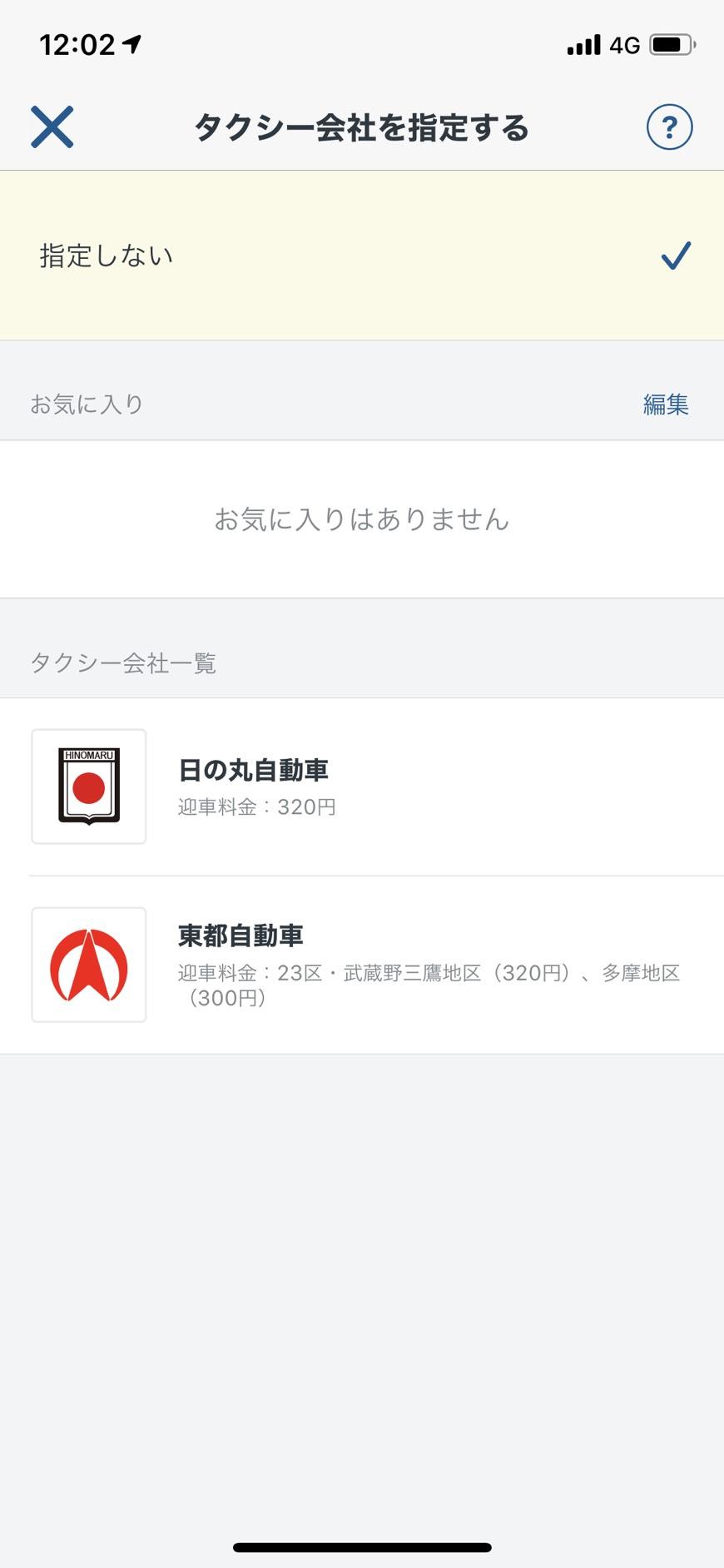 MOVアプリでタクシー会社を指定