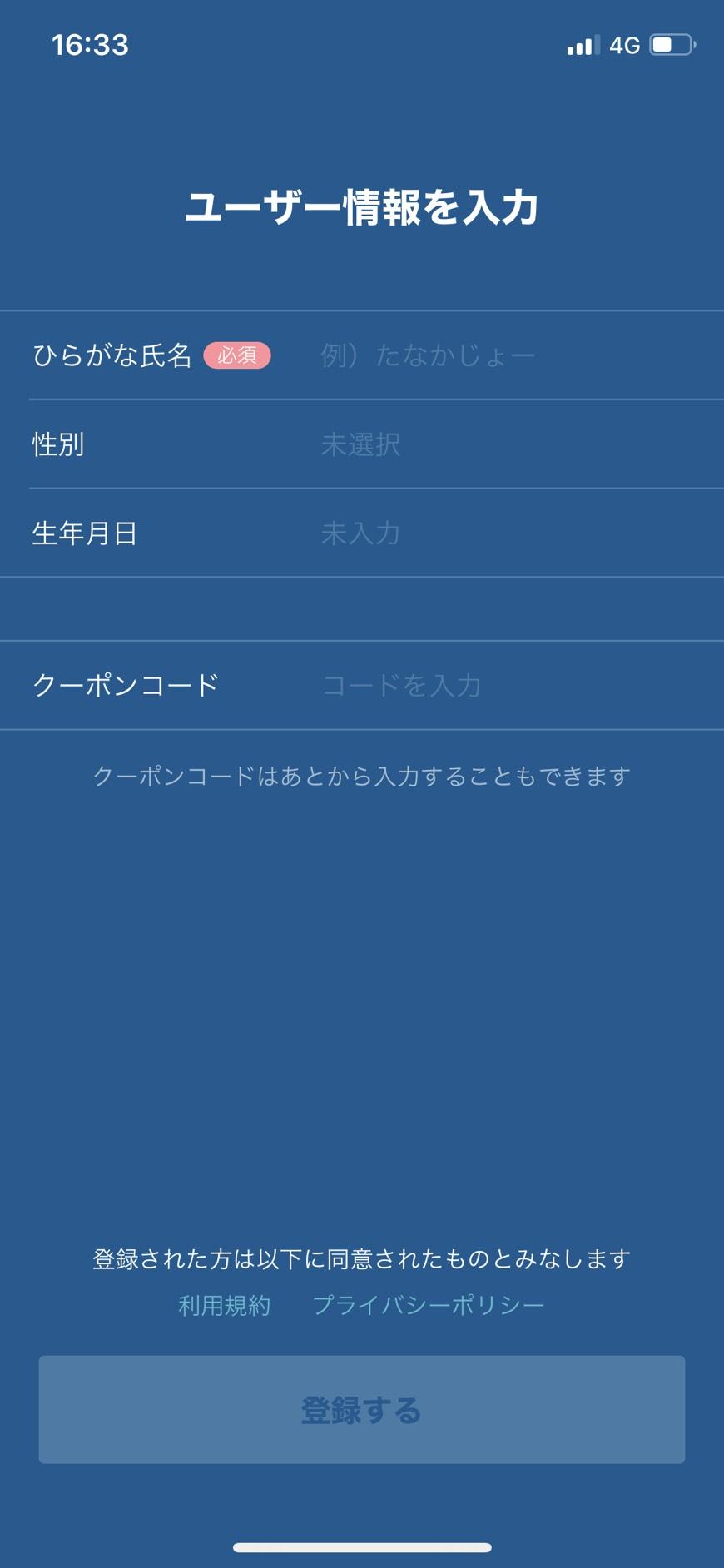 MOVタクシーアプリにユーザー情報とクーポンコードを入力