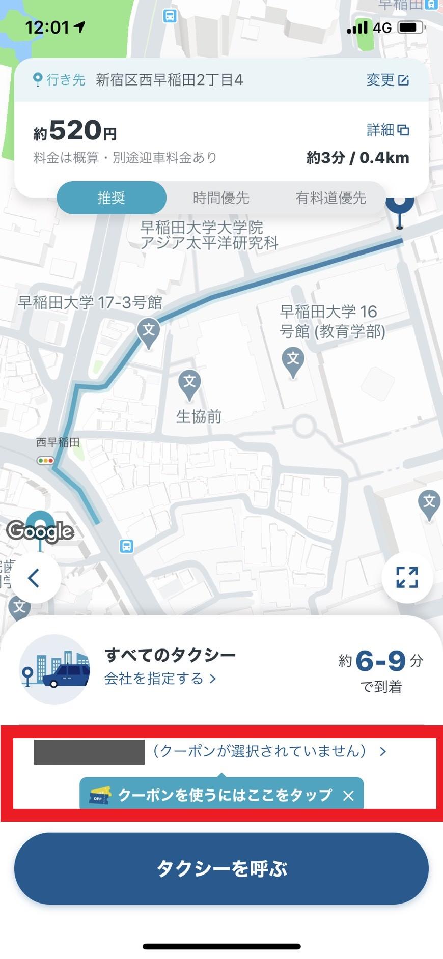 MOVタクシーアプリでクーポンを利用する